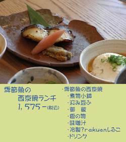 Rakuen_lunch07