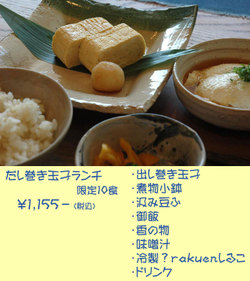 Rakuen_lunch09